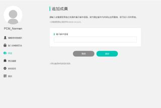 點選「邀請至家庭」後,系統將會要求輸入新成員的電郵地址,這個電郵地址必須為該成員 Switch 帳號的登記電郵地址。