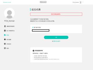 輸入後會有頁面確認寄出認證電郵。