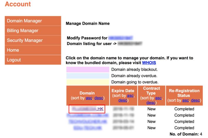 4. 另開一個網頁登入 .hk 域名的註冊商 HKDNR 網站,在域名清單中選擇要啟動 DNSSEC 的域名;