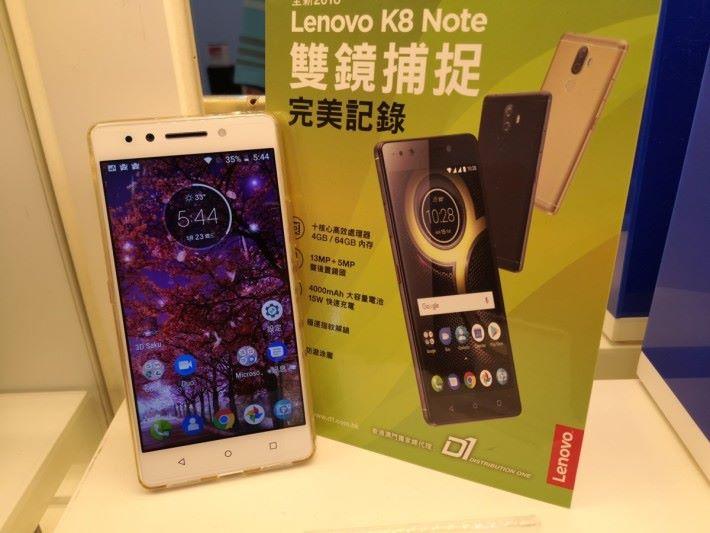 於本年初開售的 Lenovo K8 Note ,內置 4,000mAh 電池,現價比開售時便宜 $100 、賣 $1,898 。