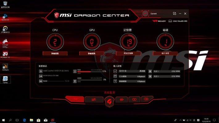 內置的《Dragon Center》可以監察硬件運作情況,也能配合「SHIFT」啟用遊戲模式,讓硬件以 100% 全速運作配合遊戲需要。