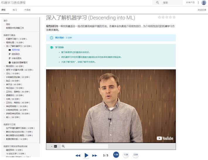 機器學習速成課程有提供中文版內容。