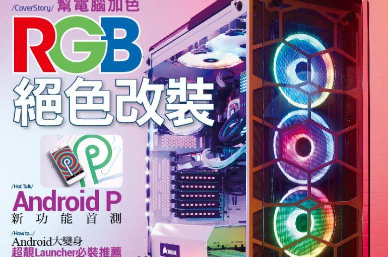 【#1292 PCM】RGB 絕色改裝攻略