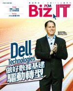 【#1292 Biz.IT】Dell Technologies 做好數據基建驅動轉型