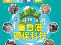 【#1292 eKids】從資源循環看香港環保科技