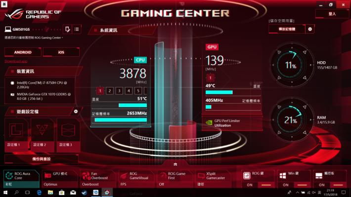 《ROG Gaming Center》提供簡單的超頻功能,也能快速切換遊戲模式,甚至對硬件狀態進行監測。