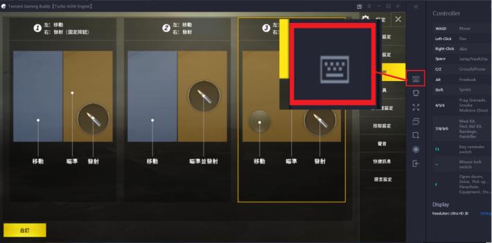 使用模擬器介面右方的「鍵盤」圖案就能修訂操作。