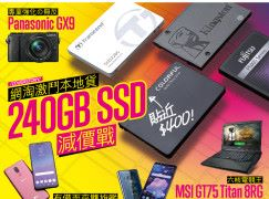 【#1294 PCM】240GB 貼近$400 網淘 SSD 激戰本地行貨