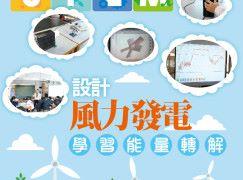 【#1294 eKids】設計風力發電 學習能量轉解