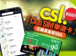 csl. 推「WeChat Go Club SIM 樂遊卡」 任睇英超或 NBA 唔驚斷 Link!