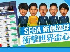 《SEGA 新創造球會》衝擊世界盃心得