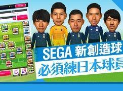 《SEGA 新創造球會》必須練日本球員?