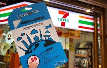 超抵玩 $88 數據漫遊 SIM 中日韓台泰 4 日任用