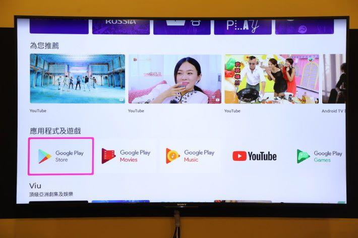 Now E 電視盒原生為 Android TV,其預載有 Google Play Store、Google Play Movie、Google Play Music、Game 及 YouTube。