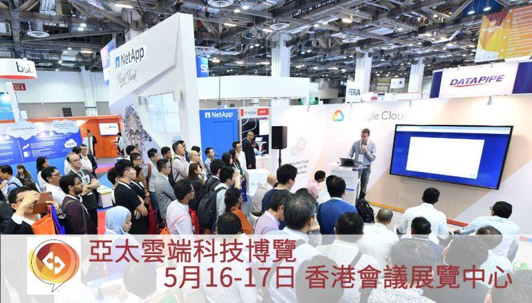 【Save the Date】亞太雲端科技博覽  與250名專家交流