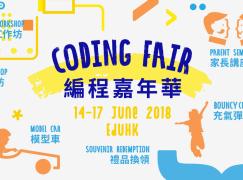 父親節特備家庭活動 Coding Fair 送 micro:bit