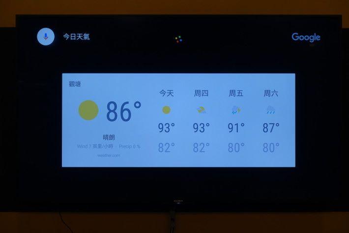 用語音可以查詢今日天氣,不過會以國語進行提示。