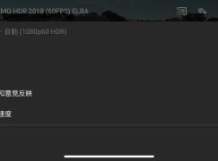 YouTube 新增 iPhone X 的 HDR 播放支援