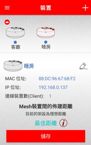 現在一個 App 就能管理全屋的 Mesh Node,日後是否可以跨品牌管理呢?(圖為 Fujishu MESSHU App)