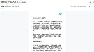 日前 Twitter 向用戶發出電郵,指發現程式錯誤,誤將密碼以明碼記錄下來。