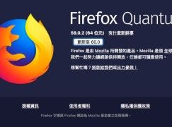 Firefox 60 推出 支援無密碼認證新標準 WebAuthn