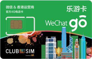 CSL香港乐游卡包装_02