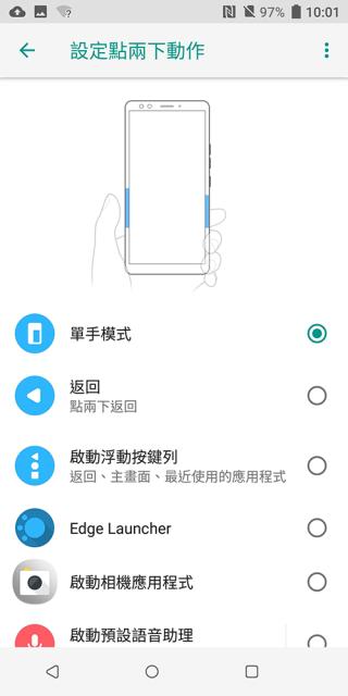 舉個例,可將 Double Tap 設定為開啟 Edge Launcher,而長壓及盒壓則設定其他功能,令單手操作時可以更方便。