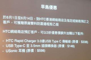 於 6 月 1 日至 14 日間於 HTC 網絡商店或各大指定經銷商預訂,有早鳥優惠。