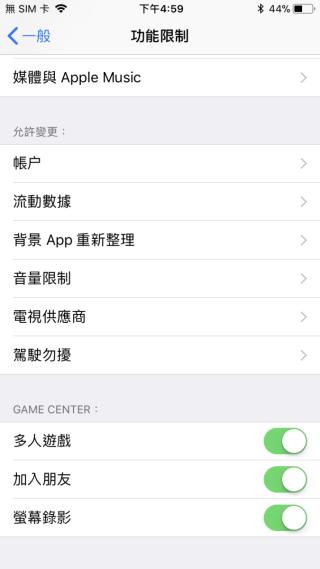 Step 4 :接近最底的部分則是設定是否容許不同 App 使用手機不同功能,以及 Game Center 相關的設定,例如加入朋友,就容許家長選擇是否容許小朋友透過遊戲交友。