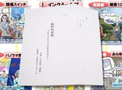 日本年青政策官員用科幻小說描繪未來國家發展