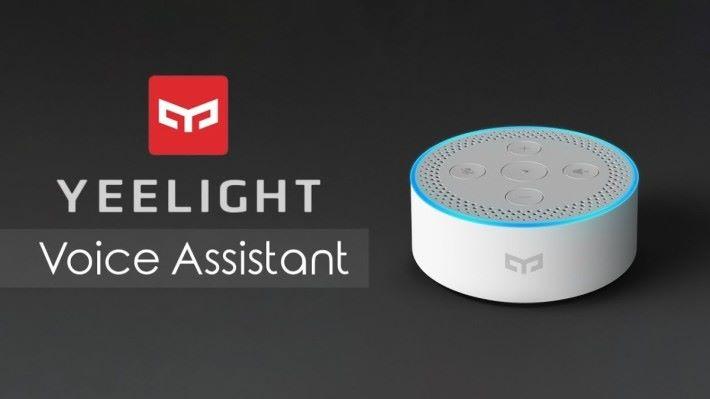 Yeelight 除了智能燈泡外,最近亦推出智能喇叭產品。