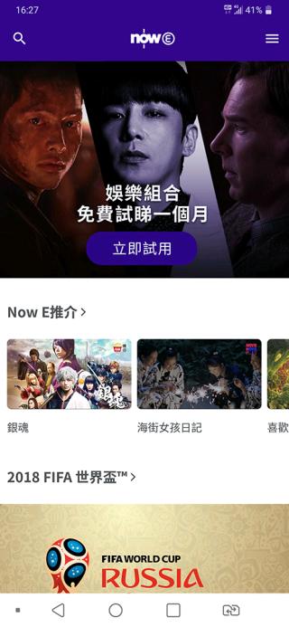 Now E 手機版程式開首會顯示出不同的影片或劇集主題推介。