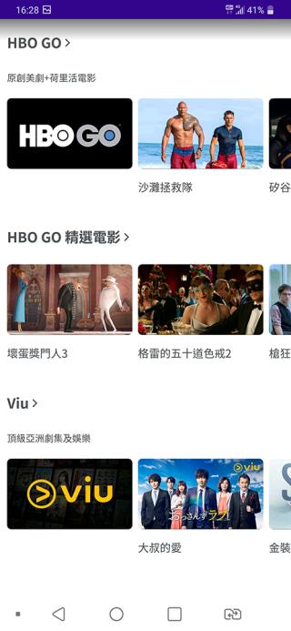 程式內可用服務內容方式去找尋心水影片與劇集。