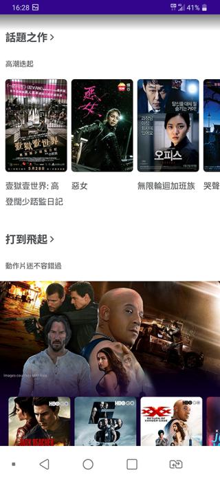 更會提供不同主題,將同類型影片與劇集歸納,方便用戶欣賞。