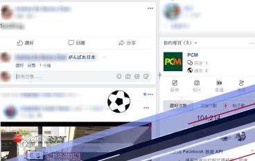 Facebook 為世界盃加入打氣動畫效果