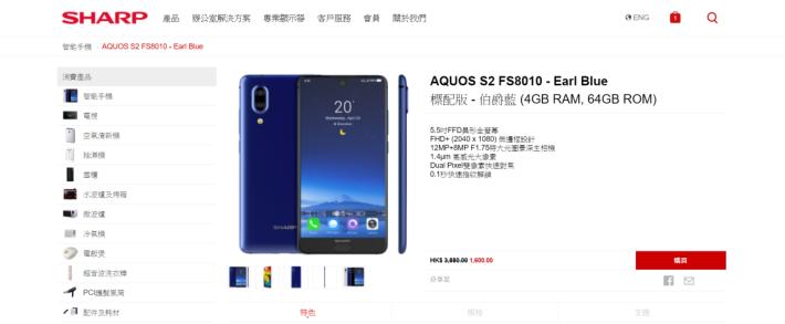AQUOS S2 於 SHARP 官網特價發售