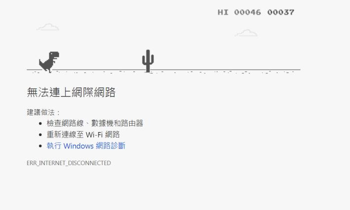 當 Chrome 「無法上網際網絡」時,就會有小恐龍遊戲出現。