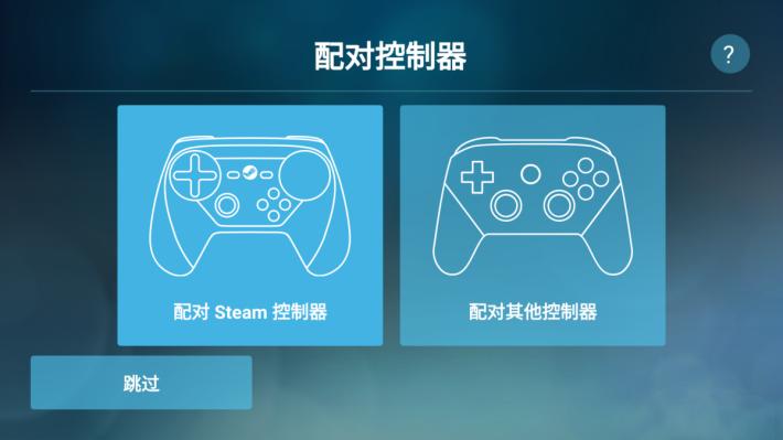 Step.2 初次使用時會要求玩家配對手掣。經筆者測試,「其他控制器」可以與 Xbox 手掣連接, Sony 手機機主還可額外選用 PS4 手掣。