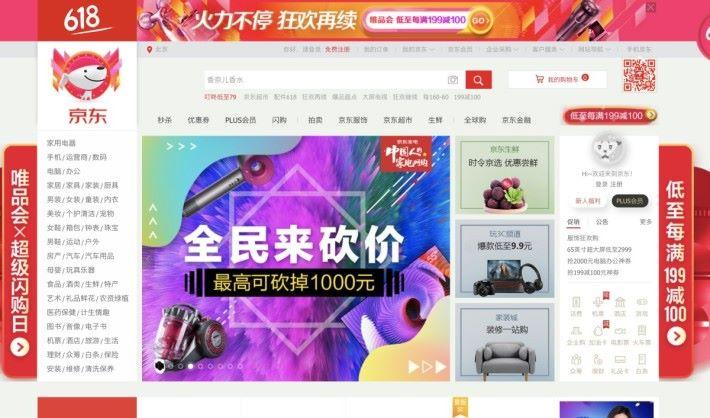 京東現正舉行 618 購物節,是現時中國第二大網上銷售平台。