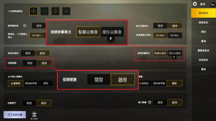 點擊或按住探頭各有好處,但開啟「探頭開鏡」能提升玩家開槍速度。