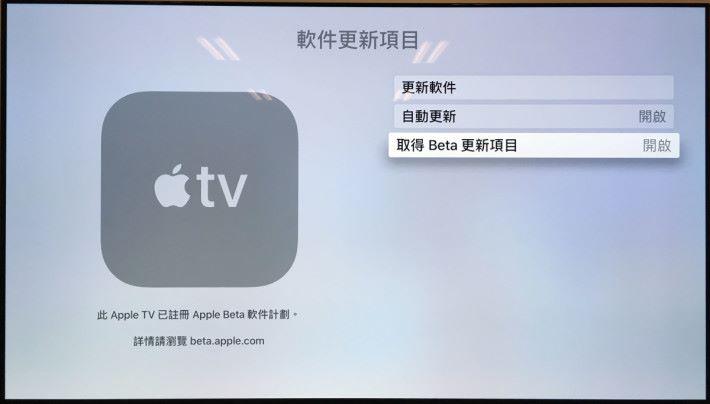 4. 開啟 Apple TV,開啟「設定」 App ,在裡面選擇「系統>軟件更新」,開啟「取得 Beta 更新項目」;