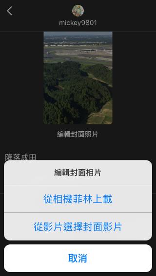 封面相片可以直接在影片裡選取,不過就還未可以對影片剪接或加濾鏡。