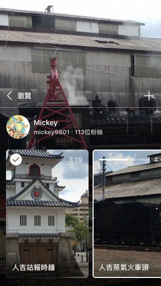 影片會自動在頻道裡連續播放,向上撥就可以看到頻道內其他影片。