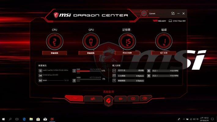 內置《Dragon Center》可以監察硬件運作情況,透過「SHIFT」功能啟用遊戲模式,可以讓硬件全速運作提升遊戲流暢度。