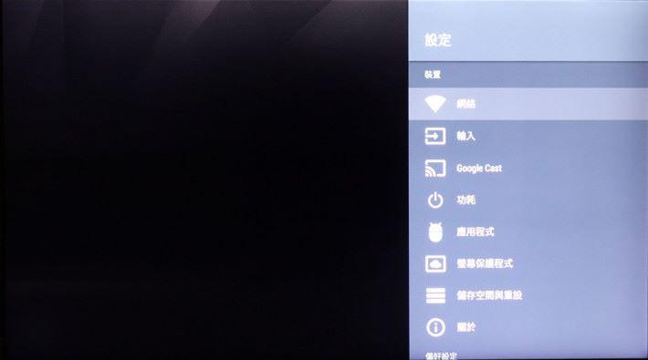 熟悉的 Android 設定介面。