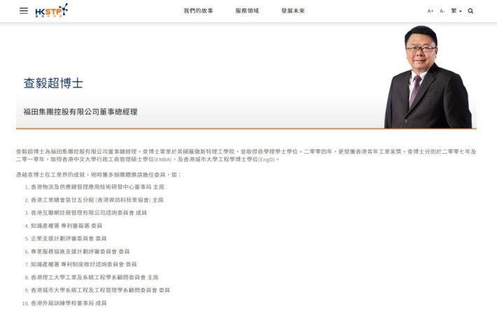 查毅超獲行政長官委任為新一屆香港科技園董事局主席。