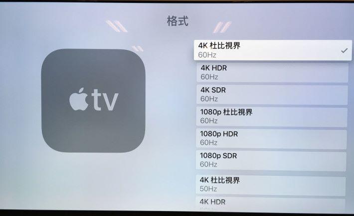 7. 在影片「格式」裡可以選擇支援格式,我要今次要試的當然就是「 4K 杜比視界 60Hz 」了;