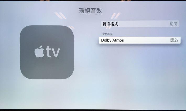 8. 而在音訊「環繞音效」方面,也要在「空間音訊」開啟「 Dolby Atmos 」支援;