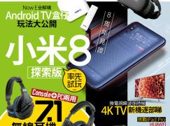 【#1295 PCM】Console+PC 兩用 7.1 無線耳機對決