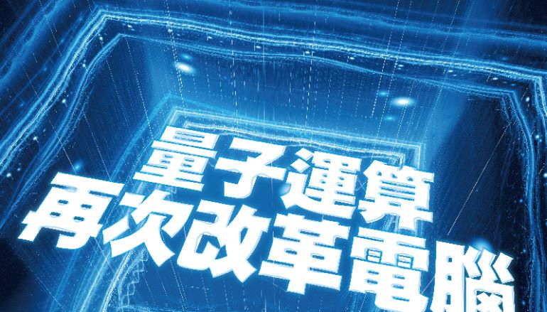 【#1295 Biz.IT】量子運算再次改革電腦